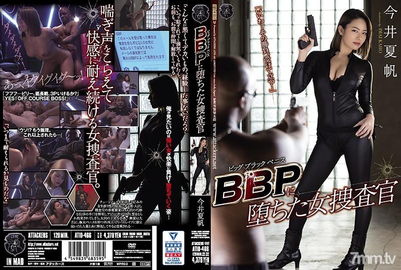 [中文字幕] ATID-466 BBP ビッグブラックペニスに堕ちた女捜査官 今井夏帆
